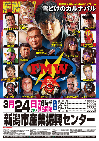 FMW新潟大会
