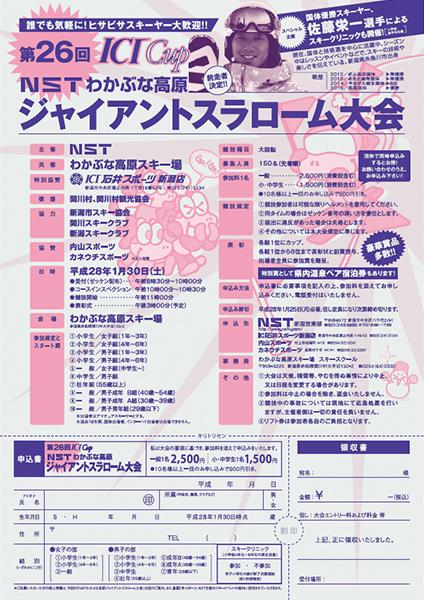 【大会結果掲載中】ICI Cup 第26回 NSTわかぶな高原ジャイアントスラローム大会