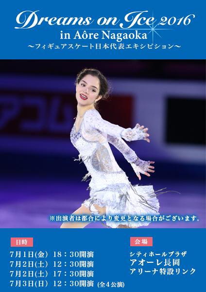 Dreams on Ice 2016 in AORE NAGAOKA ~フィギュアスケート日本代表エキシビション~