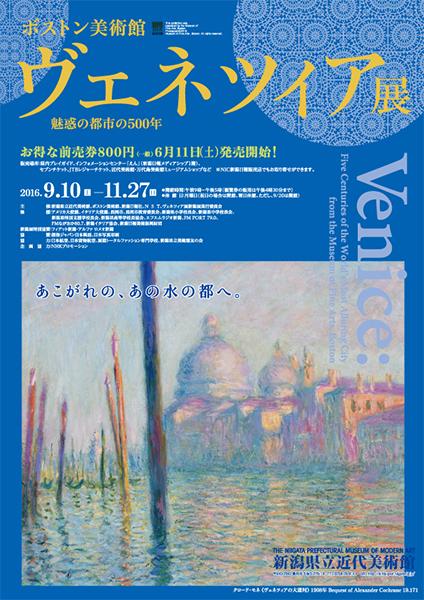 ボストン美術館 ヴェネツィア展 魅惑の都市の500年
