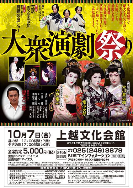 大衆演劇祭り 上越公演