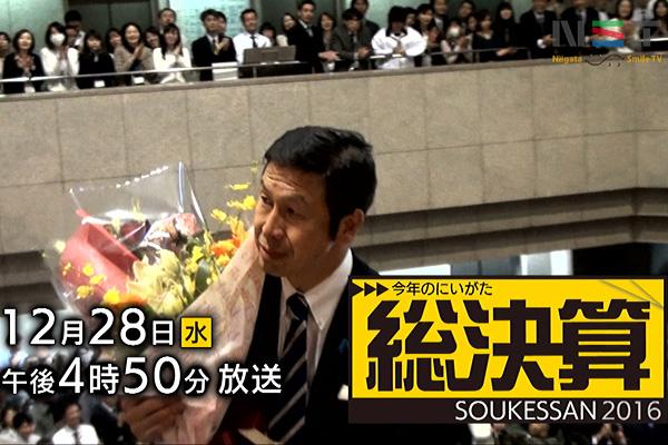 top-soukessan-ypneyama_2016