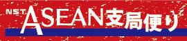 NST ASEAN便り