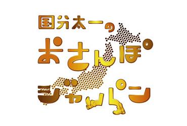 国分太一のおさんぽジャパン   N...