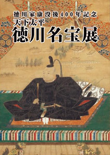 徳川家康没後400年記念「天下太平 徳川名宝展」