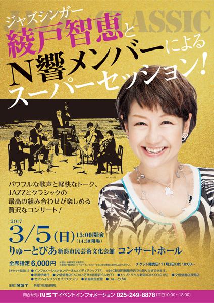 ジャズシンガー綾戸智恵とN響メンバーによるスーパーセッション!