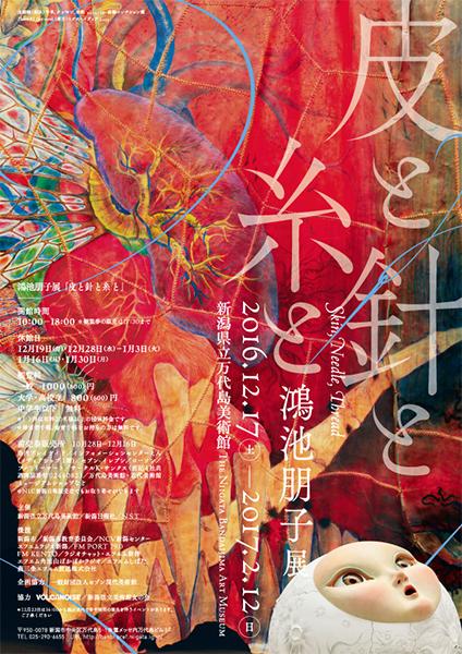 鴻池朋子展「皮と針と糸と」