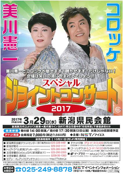 美川憲一&コロッケ スペシャルジョイントコンサート2017