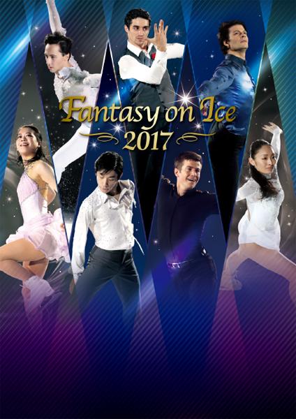 ファンタジー・オン・アイス2017 新潟公演