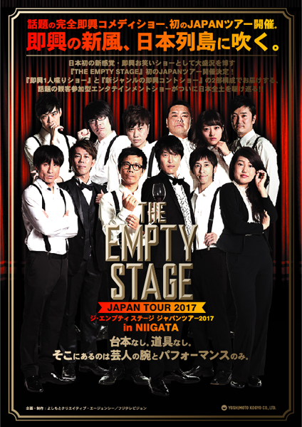 IROHADA presents THE EMPTY STAGE