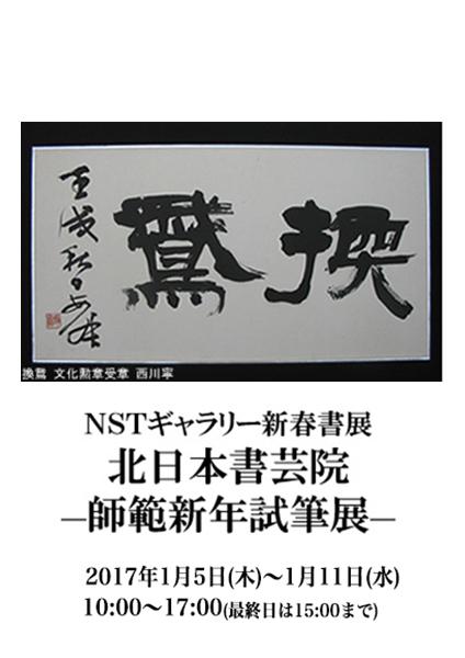 NSTギャラリー新春書展 「北日本書芸院 師範新年試筆展」
