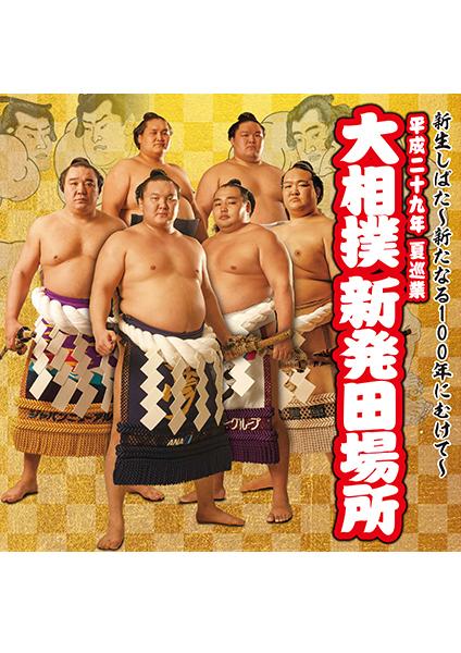 新生しばた~新たなる100年にむけて~<br>平成29年夏巡業 大相撲新発田場所
