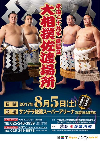 平成29年夏巡業 大相撲佐渡場所