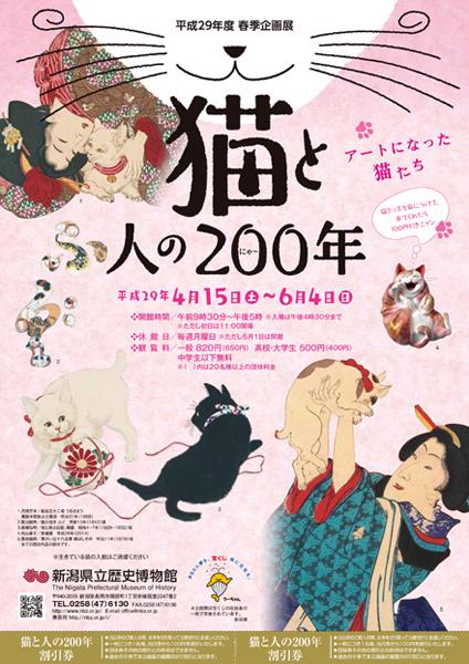 猫と人の200年