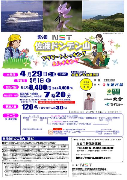 第9回NST 佐渡ドンデン山フラワートレッキング&ハイキング