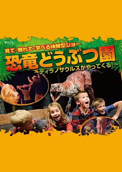 恐竜どうぶつ園 〜ティラノサウルスがやってくる!〜