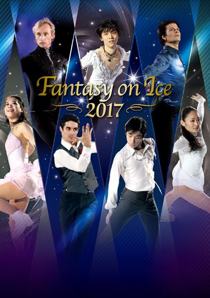 北越銀行presents ファンタジー・オン・アイス2017 新潟公演