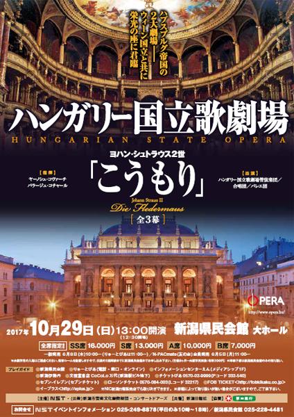 ハンガリー国立歌劇場 オペレッタ「こうもり」