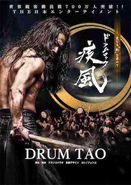 DRUM TAO 2017 ドラムロック 疾風