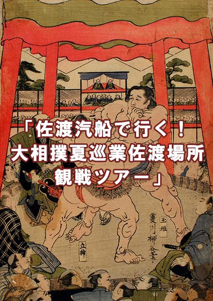 佐渡汽船で行く!大相撲夏巡業佐渡場所観戦ツアー