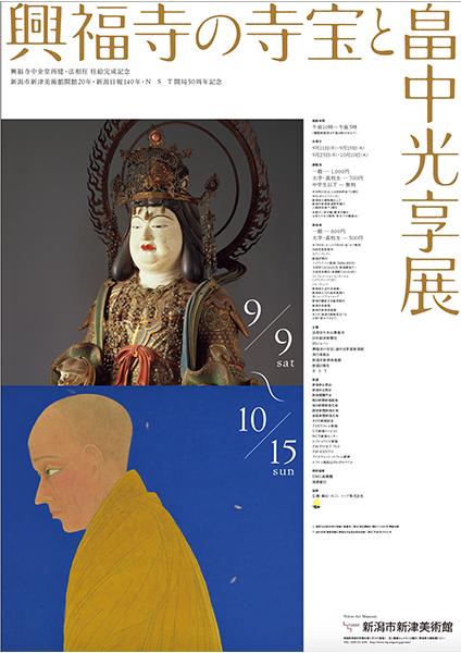 興福寺の寺宝と畠中光享展