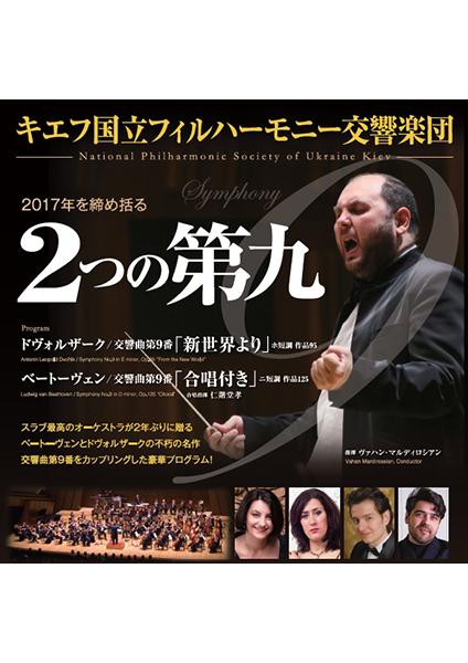 キエフ国立フィルハーモニー交響楽団 二つの第九