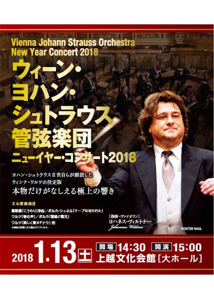 ウィーン・ヨハン・シュトラウス管弦楽団 ニューイヤー・コンサート2018
