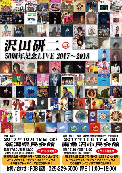 沢田研二 50周年記念LIVE 2017~2018 <新潟公演>