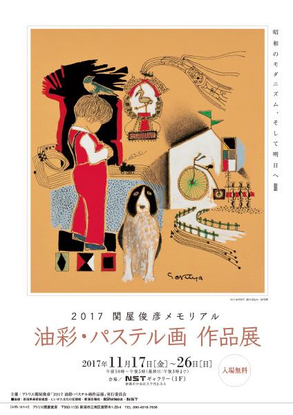2 0 1 7 関屋俊彦メモリアル 油彩・パステル画 作品展