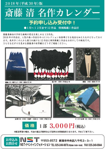 斎藤清 名作カレンダー 2018