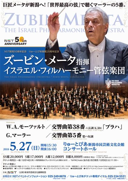 NST開局50周年記念・りゅーとぴあ開館20周年記念<br>ズービン・メータ指揮 イスラエル・フィルハーモニー管弦楽団
