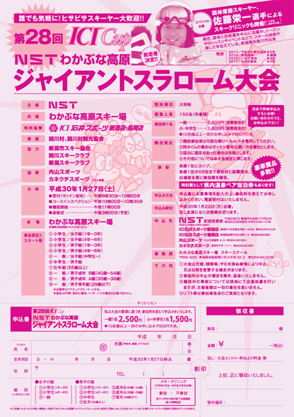 ICI Cup 第28回 NSTわかぶな高原ジャイアントスラローム大会