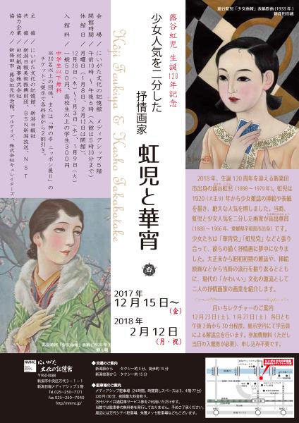 蕗谷虹児 生誕120周年 少女人気を二分した抒情画家 虹児と華宵