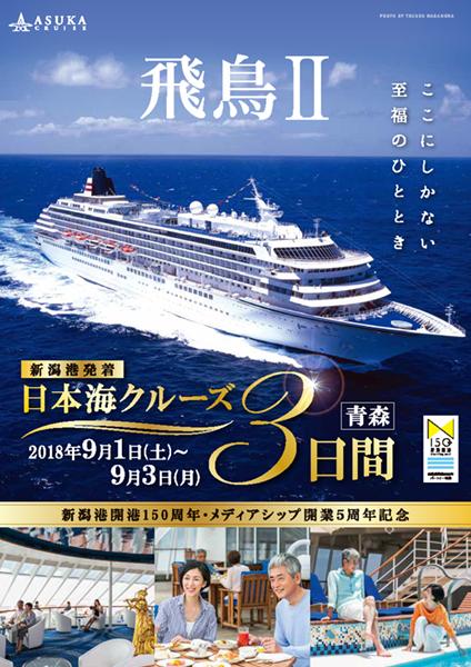 新潟港開港150周年・メディアシップ開業5周年記念 飛鳥Ⅱ 日本海クルーズ 青森3日間