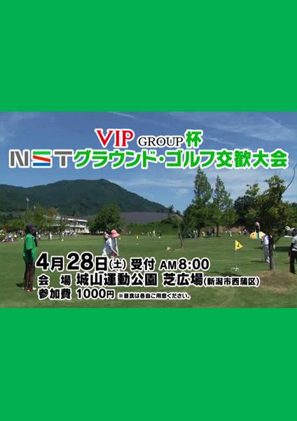 VIPグループ杯 NSTグラウンド・ゴルフ交歓大会
