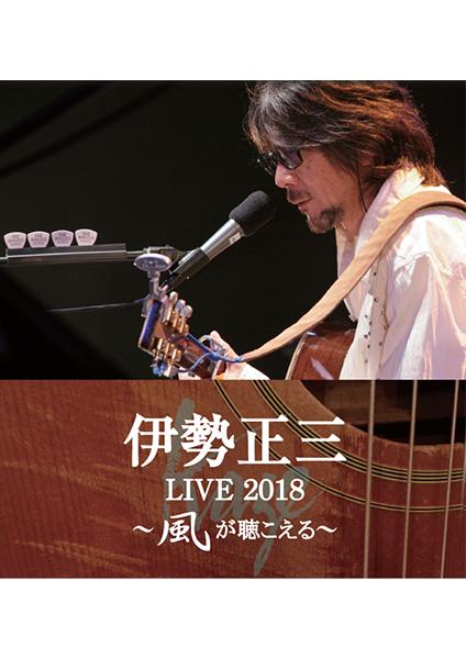 伊勢正三 LIVE 2018 ~風が聴こえる~