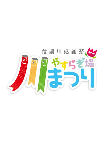 信濃川感謝祭2018 やすらぎ堤 川まつり