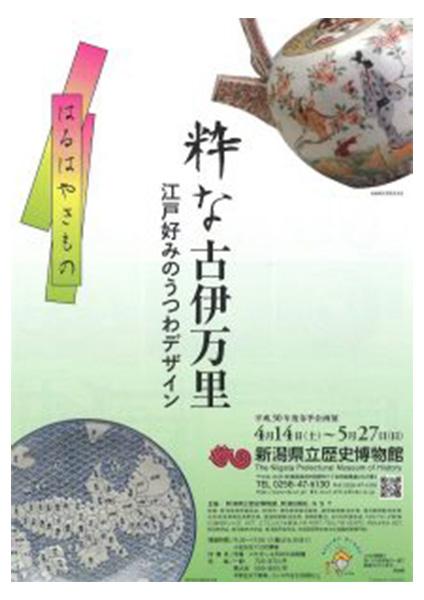 粋な古伊万里―江戸好みのうつわデザイン―