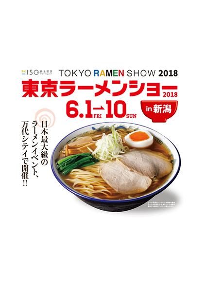 東京ラーメンショー in 新潟 2018