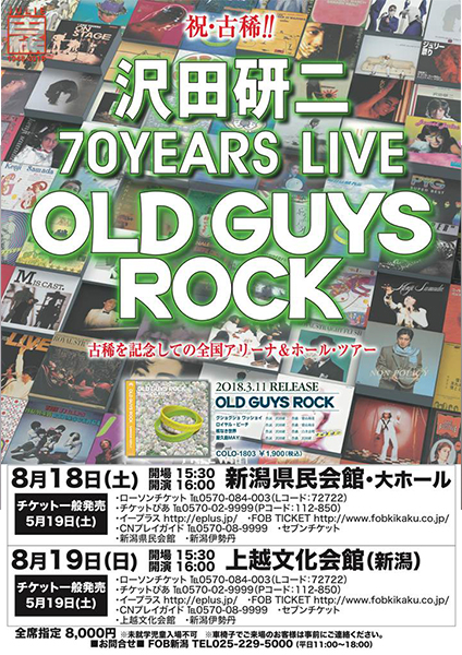 沢田研二 70YEARS LIVE OLD GUYS ROCK