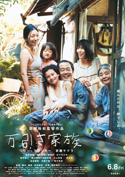 映画試写会「万引き家族」