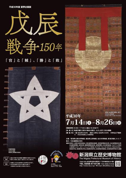 戊辰戦争150年 「官」と「賊」、「勝」と「敗」