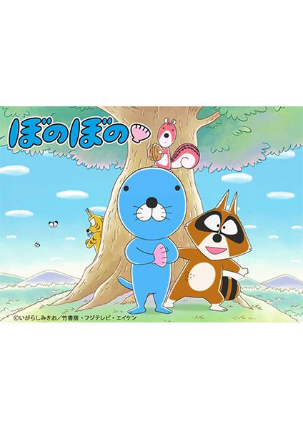 アニメ「ぼのぼの」上映会