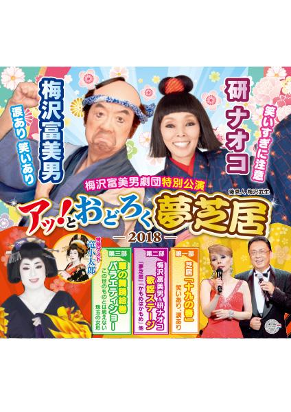 梅沢富美男&研ナオコ アッ!とおどろく「夢芝居」