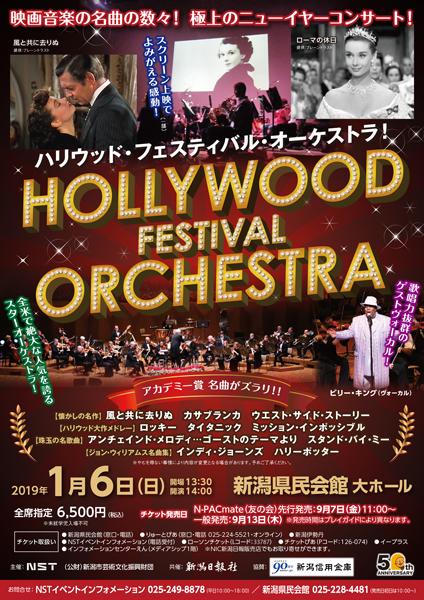 ハリウッド・フェスティバル・オーケストラ!