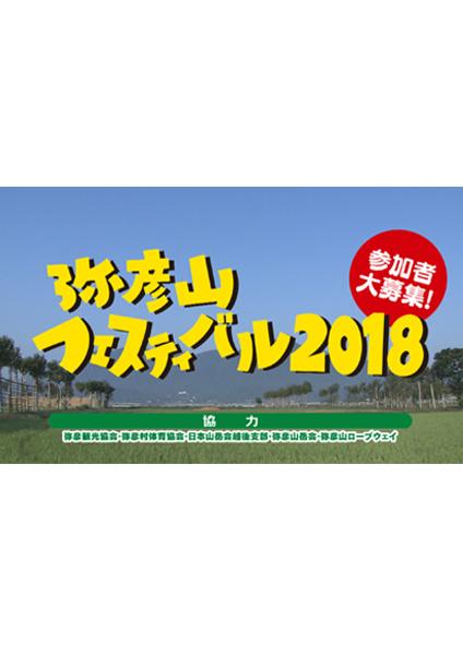 弥彦山フェスティバル2018