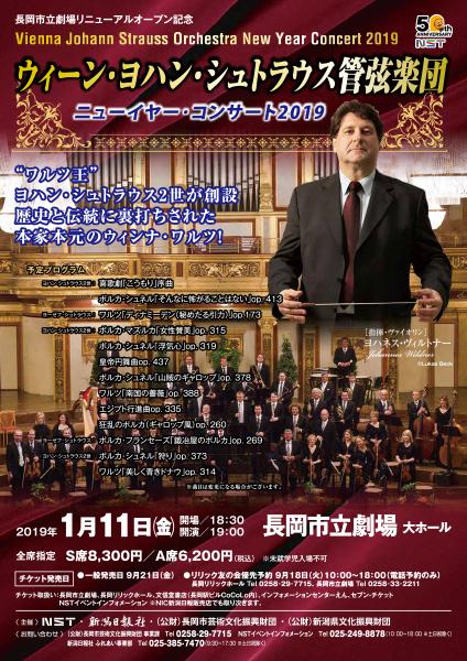 ウィーン・ヨハン・シュトラウス管弦楽団 ニューイヤー・コンサート2019