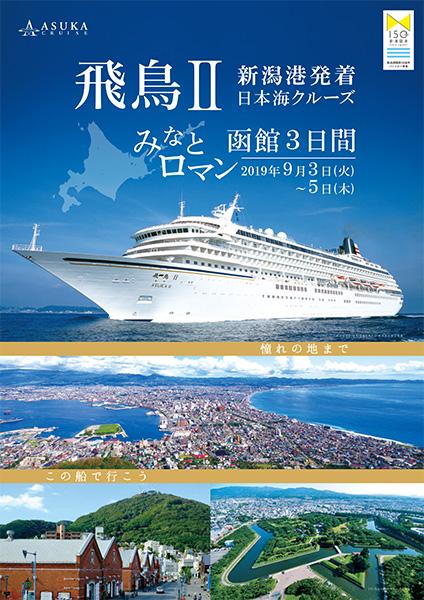 飛鳥Ⅱ 日本海クルーズ みなとロマン 函館3日間