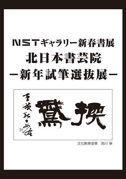 NSTギャラリー新春書展 北日本書芸院 新年試筆選抜展