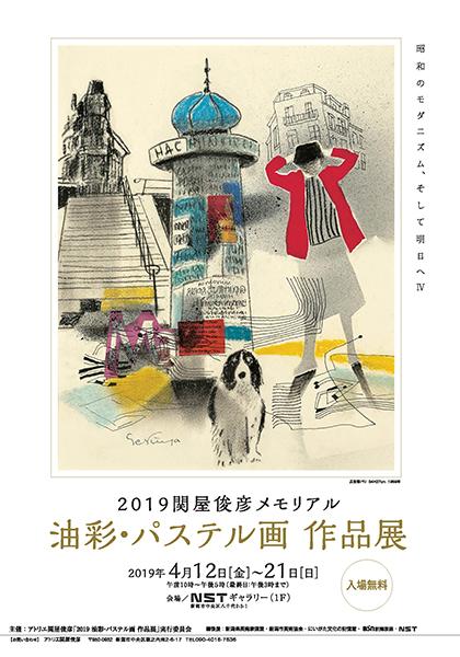 関屋俊彦メモリアル 油彩・パステル画 作品展